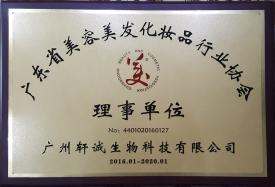 广东省美容美发化妆品行业协会理事单位