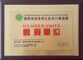 国际美容美发化妆品行业协会会员单位